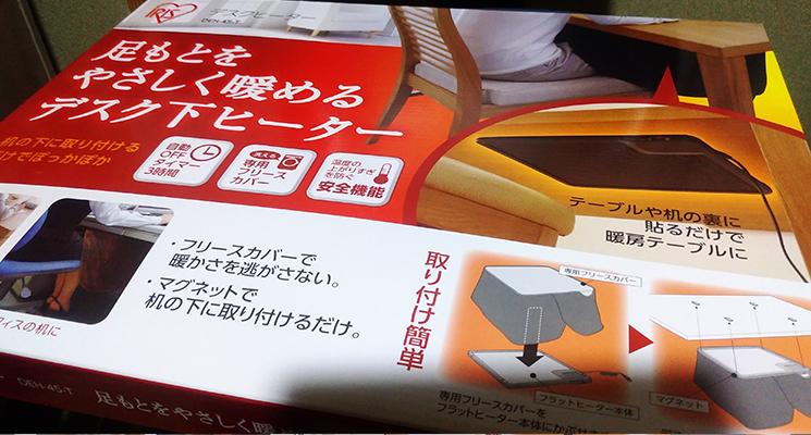 アイリスオーヤマ「デスク用こたつヒーター」を使ってみたら、もうやめられない
