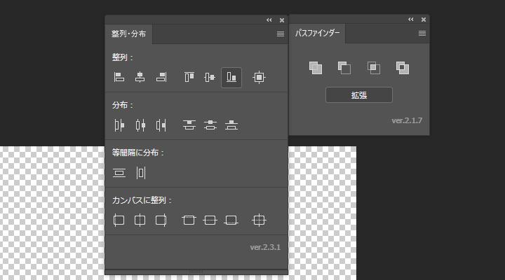 Photoshopで「パスファインダー」と「整列・分布」パネルがイラレのように使えるエクステンション